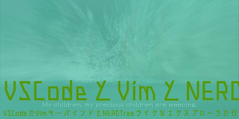 VSCodeとVimとNERDTree